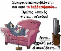 Good Night, Good Morning, Best Quotes, Funny Quotes, Funny Greek, Picture Video, Minions, Happy Birthday, Jokes