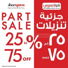 Shoexpress Part Sale - Upto 75% off  From   30 Apr 2017   Till   25 May 2017   Part sale at SHOEXPRESS!! 25% to 75% off on selected range of Footwear. Madina Mall, Oasis Center, Al Ghurair Center, Ibn Battuta Mall, City Centre Meaisem, Arabian Center, Mirdif City Center, The Dubai Mall, Dubai Festival City, Fujairah Lulu mall, Al... #AlAinBawadiMall #AlAinWahatHiliMall #ALGhurairCenter #AlHamraMall #AlNaeemMall #ArabianCenter #BawabatAlsharqMall #CityCentreMe'Aisem #DaisoRA