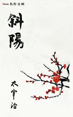 """Osamu Dazai """" The Setting Sun """" [1] /太宰治『斜陽』[1]"""