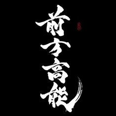 Heart Overlay, Asian Wallpaper, Overlays Tumblr, Overlays Picsart, Calligraphy Words, Japanese Calligraphy, Word Design, Flower Frame, Photoshop Tutorial