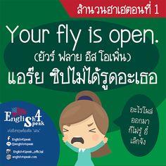 """สวัสดีตอนดึกค่าาาา วันนี้ เอาสาระมาฝาก ก่อนนอกค่าาาาา สำนวนฮาเฮ ตอนที่ 1 """"Your fly is open"""" (ยัวร์ ฟลาย อีส โอเพิ่น) แอร๊ยยย เธอไม่ได้รูดซิป !!!  เอาไว้ใช้ตอนที่เราอยากจะบอกเพื่อนของเราทางอ้อม ไม่กล้าบอกตรงๆ ว่า เกิดอะไรขึ้น 555 เราก้สามารถใช้ ประโยคนี้ได้  ตัวอย่าง Hey, Your fly is open! นี่ๆๆๆ เธอๆๆ เธอไมไ่ด้รูดซิปอะจ๊ะ  ใช้ง่ายๆ เลยค่าาา ลองเอาไปใช้ดูนะคะ  #เรียนภาษาอังกฤษออนไลน์ #เรียนภาษาอังกฤษ #ฝึกพูดภาษาอังกฤษ http://www.english4speak.com/article-detail?id=4"""