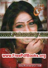 Shuaa Digest March 2011 Free Download in PDF. Shuaa Digest March 2011 ebook Read online in PDF Format. Very famous digest for women in Pakistan.