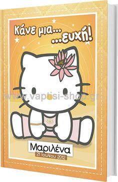 Βιβλίο ευχών - Hello Kitty 2