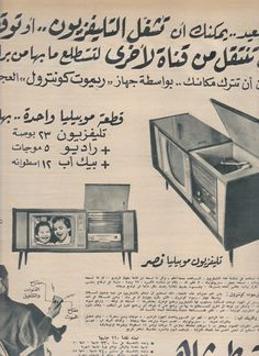 Shift+R improves the quality of this image. Shift+A improves the quality of all images on this page. Egyptian Newspaper, Old Newspaper, Egyptian Art, Old Egypt, Ancient Egypt, Vintage Ads, Vintage Posters, President Of Egypt, Life In Egypt