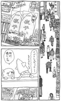 122話|イカちゃん (まんが)|note