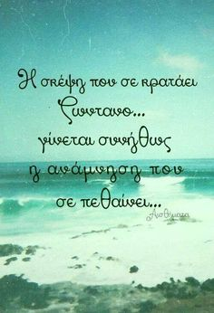 . Feeling Loved Quotes, Love Quotes, Greek Words, Greek Quotes, Poems, Faith, Thoughts, Writing, Motivation