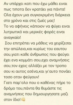 Greek Quotes, English Quotes, So True, Love Story, Life Quotes, Wisdom, Sayings, Words, Tattoos