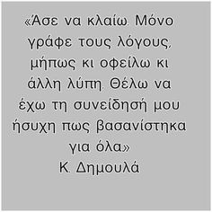 Love Actually, Greek Quotes, Just Me, Psychology, Poems, Life Quotes, Mood, Thoughts, Sayings