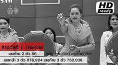 DigitaltvThaitv posted a photo:  Liked on YouTube :ผลสลากกนแบงรฐบาล ตรวจหวย 1 พฤศจกายน 2559 [ Full ] Lotterythai HD youtu.be/Hu5uNWDDJN4