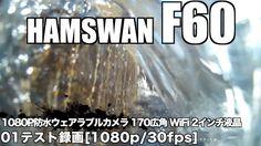 HAMSWAN F60 1080P防水ウェアラブルカメラ 170広角 WiFi 2インチ液晶 01テスト録画[1080p/30fps]