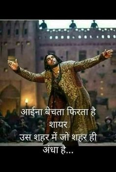 Hindi Quotes Images, Inspirational Quotes In Hindi, Sufi Quotes, Buddhist Quotes, Hindi Quotes On Life, Life Truth Quotes, Life Lesson Quotes, Attitude Quotes, One Liner Quotes