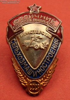 Collect Russia Badge for Excellence in Socialist Competition, Ministry of Agricultural Machinery Manufacture, #A-2746, 1946 - 1953. Soviet Russian