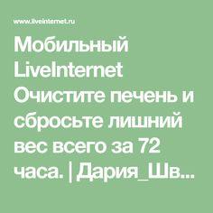 Мобильный LiveInternet Очистите печень и сбросьте лишний вес всего за 72 часа.   Дария_Швельниц - Дневник Дария_Швельниц  
