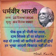 कल क दन एक नयब कहनकर कव नटककर और समजक वचरक धरमवर भरत क जनम हआ थ उनह यद करत हए उनक एक कवत पढए #hindi #hindithoughts #hindiquotes #Motivational #Inspiration #Suvichar #ThoughtOfTheDay #MotivationalQuotes #dharmveerbharati