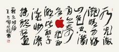 Apple Posts Video of Chinese Mural Being Painted for Upcoming Hangzhou Store [Watch] - http://iClarified.com/46652 - Apple has posted a video of famous calligrapher Wang Dongling creating a mural for the front of the upcoming Hangzhou Store in China.