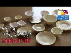 미니어쳐 기본 그릇 (접시) 만들기 폴리머클레이 fimo miniature plates tutorial howtomake - YouTube