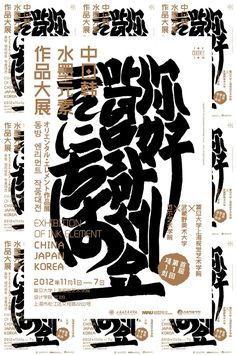 POSTER of Oriental Elements Exhibition (Experimental) by Zhihua Duan, via Behance