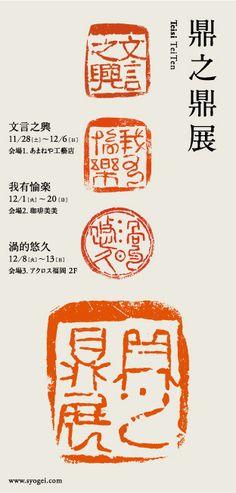 Teishi Maesaki exhibition card : Art direction & design by Seiichi Maesaki Typography Quotes, Typography Letters, Typography Design, Branding Design, Logo Design, Lettering, Type Design, Japan Graphic Design, Japan Design