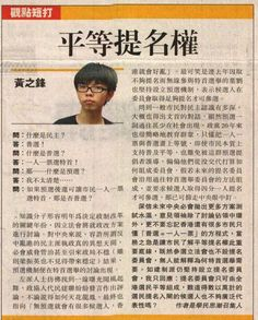 """A copy of an article titled """"Equal Right to Nominate"""" published March 2013.(Photo: Huang Feng Personal Website/Wordpress)"""