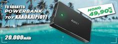 Διαγωνισμός AUKEY Greece με δώρο το powerbank AUKEY PB-T10 αξίας 49,90€! http://getlink.saveandwin.gr/96t