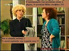 Καλό οοοο Funny Greek Quotes, Funny Quotes, Cheer Up, Women Life, Just For Laughs, Movie Quotes, Tvs, Good Times, Picture Video