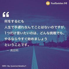 高田明氏の名言。 #デザイン #グラフィックデザイン #アート #名言 #写真 #design #graphicdesign #art #photo