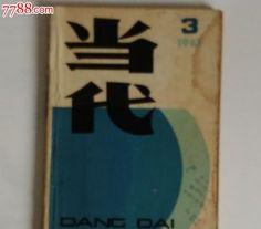 1983年【当代】杂志_价格5.0000元【林家杂货铺】_第1张_7788商城__七七八八商品交易平台(7788.com)
