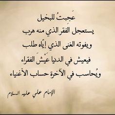الامام علي بن أبي طالب Inst:@arabic__quotes