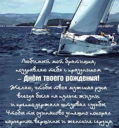 Birthday Cards, Happy Birthday, Boat, Image, Bday Cards, Happy Brithday, Dinghy, Urari La Multi Ani, Birthday Greetings