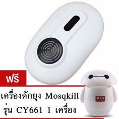 บอกเลยว่าๆๆใช่<SP>Clear Mice เครื่องไล่หนู SD-042 ระบบ 3 คลื่นไฟฟ้า แถมฟรี เครื่องดักยุง Mosqkill รุ่น CY661++Clear Mice เครื่องไล่หนู SD-042 ระบบ 3 คลื่นไฟฟ้า แถมฟรี เครื่องดักยุง Mosqkill รุ่น CY661 ใช้งานง่าย เสียบปลั๊กพร้อมใช้งาน เครื่องไล่หนูที่ได้ผลที่สุด คลื่นไฟฟ้าประสิทธิภาพสูง3 รูปแบบ เปลี่ยนคล ...++