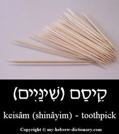 "Imagine not knowing how to say THIS word when you really need it...  How to say ""toothpick"" in Hebrew.  Click here to hear it pronounced: http://www.my-hebrew-dictionary.com/toothpick.php"