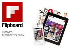 Ni Hao Flipboard: Reading App Takes The Bilingual Approach In China To Attract LocalConsumers http://techcrunch.com/2012/03/22/ni-hao-flipboard-reading-app-takes-the-bilingual-approach-in-china-to-attract-local-consumers/