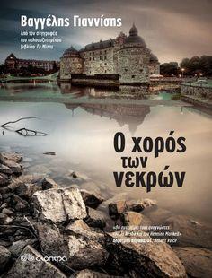 Με φόντο μια Σκανδιναβία παγωμένη, ο επιθεωρητής Άντερς φτάνει στα ίχνη ενός πληρωμένου δολοφόνου, ο οποίος έχει επιστρέψει στο Έρεμπρο για να πάρει εκδίκηση. «Θα συνεπάρει τους αναγνώστες του Jo Nesbo και του Henning Mankell» - Athens, My Books, Reading, Movies, Movie Posters, Art, Greek, Art Background, Film Poster
