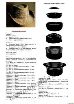 ковбойская шляпа крючком - Поиск в Google