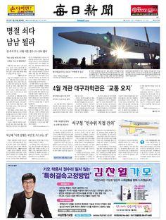 2013년 1월 28일 매일신문 1면