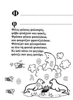 2ο Νηπιαγωγείο Παιανίας | Αλφαβήτα Greek Language, Speech And Language, Greek Alphabet, School Themes, Language Activities, School Notes, School Hacks, Learn To Read, First Grade