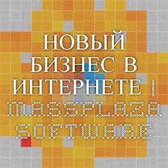 НОВЫЙ БИЗНЕС В ИНТЕРНЕТЕ. | MASSPLAZA Software