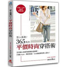 書名:型人風潮! 365天的平價時尚穿搭術:日本超人氣部落客教你這樣穿,只要Uniqlo、 無印良品、Zara就能聚焦眾人目光!,原文名稱:365日のプチプラコーデ 色合わせ、着回しを楽しむ、大人の上品カジュアル,語言:繁體中文,ISBN:9789869224208,頁數:128,出版社:蘋果屋,作者:noriko,譯者:楊孟芳,出版日期:2015/11/20,類別:生活風格