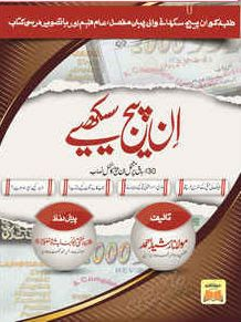 Free download or read online Inpage Seekhiye, learn inpage computer software tutorial related pdf book written by Maulana Rasheed Ahmed.