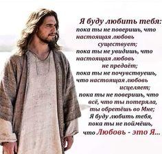 God Jesus, Jesus Christ, Christianity, Poems, Bible, Motivation, Quotes, Mens Tops, Gifs