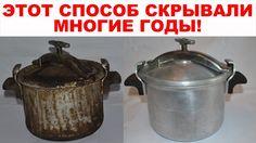 УДИВИТЕЛЬНЫЙ СПОСОБ, как очистить сковороду, кастрюлю, скороварку из алю...