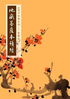地藏菩薩本願經(繁體)