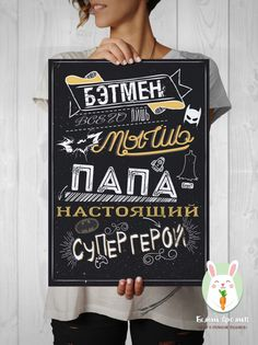 """плакат """"Папа Может"""" Доступен к заказу как в печатном так и в электроном виде. #папаможет #бэтмен #плакат #дизайн #подарок #дляпапы #постер"""
