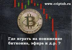 Где играть на понижении биткоина и другой криптовалюты?  Как играть на понижении биткоина и другой криптовалюты?