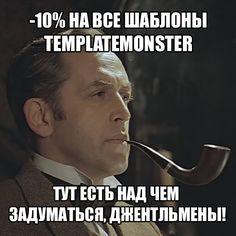 10% скидки на все шаблоны TemplateMonster по промокоду nahmvut3f5ki6d6f7hwcbiy55. Тут есть над чем задуматься, джентльмены.