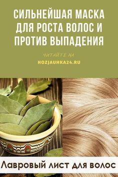 Herbs, Vegetables, Nails, Health, Ideas, Short Hair, Finger Nails, Ongles, Health Care