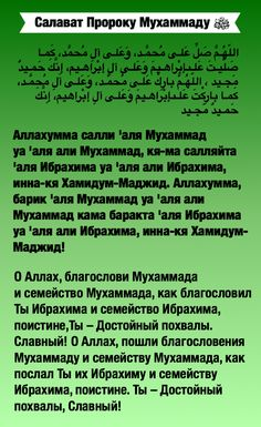 Islam Muslim, Islam Quran, Religion, Touching Words, Beautiful Islamic Quotes, Arabic Language, Muslim Quotes, My Forever, Faith In God