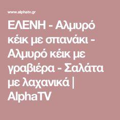 ΕΛΕΝΗ - Αλμυρό κέικ με σπανάκι - Αλμυρό κέικ με γραβιέρα - Σαλάτα με λαχανικά   AlphaTV Entertainment, Entertaining