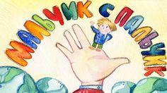 Сказки для детей  Братья Гримм  Мальчик с пальчик - сказка для детей. Ча...