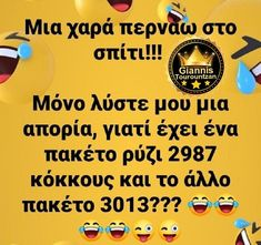Funny Greek, Funny Facts, Funny Pictures, Lol, Smile, Pictures, Humor, Funny Fun Facts, Fanny Pics